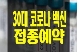30대 코로나 백신 접종 예약 얀센 후기(+현재 상황 공유)
