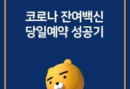 코로나 잔여백신 당일예약 성공 팁후기! (feat.카카오톡)