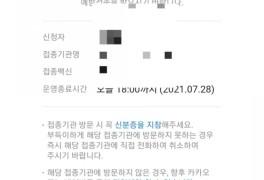 잔여백신 모더나 예약성공 후 접종후기 ! (잔여백신 예약...