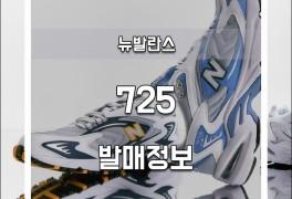 뉴발란스 클래식 러닝 725 발매정보 * 아이유가 신은 그신발!