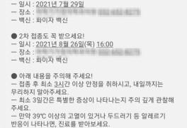 잔여백신 예약 팁 화이자 접종 후기.