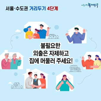 수도권 사회적 거리두기 4단계 연장 (8/9~8/22)