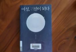 [책 리뷰] 여성, 귀신이 되다_전혜진