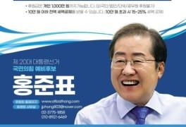 제 20대 대통령 선거 홍준표 예비후보자 후원안내입니다.