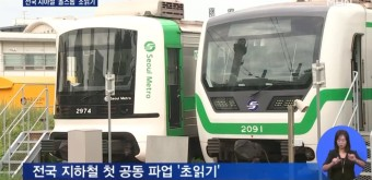 전국 지하철 노조 파업 서울 인천 부산 대구 가결 지하철대란 초읽기 시민의 발 묶이나