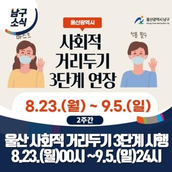 울산광역시 사회적 거리두기 3단계 시행(8.23.(월)00시 ~9.5.(일)24시)