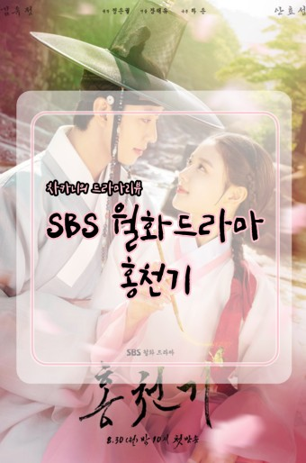 [새 월화드라마] SBS 판타지 로맨스 사극 홍천기 미리보기 리뷰 (간단 줄거리 및 등장인물 소개) : 기다려다오, 내가 약조했던 내일을
