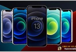 아이폰13 출시일 이제 곧이네요. 바꿔야 하나?
