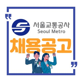 [수서역 취업아카데미] 서울교통공사 2021하반기 채용분석