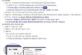 서울교통공사 청원경찰 공채 모집 내용 살펴요