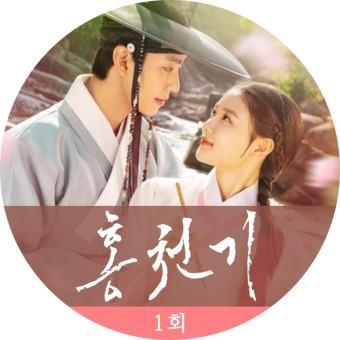 SBS 월화드라마 - 홍천기 첫방송 : 1회 줄거리, 재방송, 시청률 정보