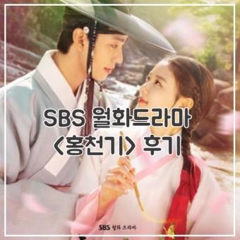 홍천기 후기 정은궐 원작 소설 판타지 로맨스 SBS 월화 드라마 추천