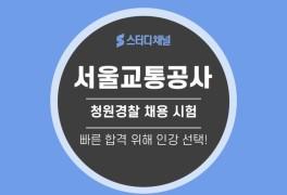 서울교통공사 청원경찰 채용 시험, 빠른 합격 위해 인강 선택!