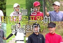 """[골프왕] 김성수-오지호-손지창-홍서범-송영규, """"'골프왕'..."""