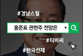 홍준표 관련주 주가전망 : : 한국선재 경남스틸 티비씨