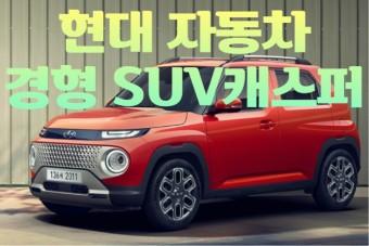 현대(hyundai)자동차 경형 SUV 2022 캐스퍼