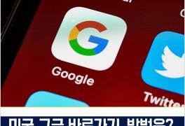 미국 구글 바로가기 모바일, PC버전 모두 확인
