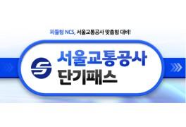 서울교통공사 채용 단기간 준비 후 합격하는 방법