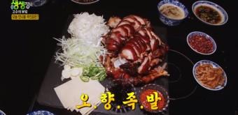 KBS 2TV 생생정보 9월7일 고수의 부엌 다섯 가지 향이 매력적인 오향족발