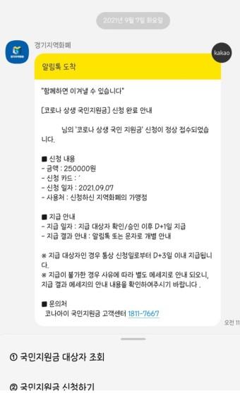 경기도 재난지원금 온라인 신청