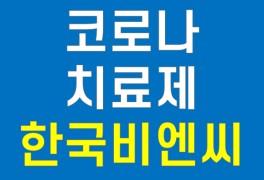 코로나치료제 관련주 한국비엔씨 주가 전망 분석 안트로퀴노놀