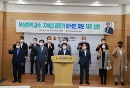 부산 지역 교수, 지식인 전문가 등 대규모 이낙연 지지 선언