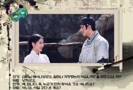 홍천기 주요대사 3회 복사꽃밭 소녀