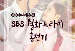 [월화드라마] SBS 홍천기 5회 리뷰 : 듣고 싶다. 네가 돌아올 수...