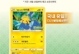 <포켓몬스터: 정글의 아이, 코코> CGV 특전 공개! '통째로...