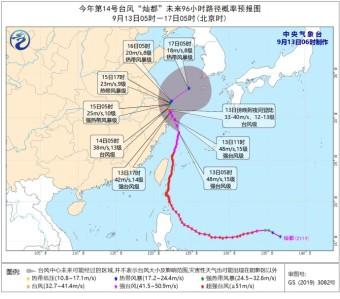 [태풍] 남해안을 스쳐 지나갈 제14호 태풍 '찬투'_(12)