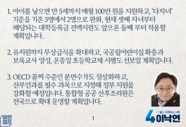 <'끊어진 아기의 웃음소리'를 이을 이낙연의 '일곱 가지 약속'>