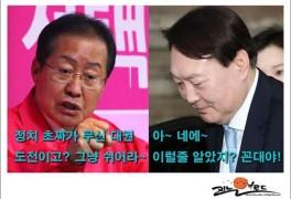 홍준표. 고발 사주 거짓 소문 퍼트리는 윤석열 저격해.