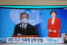 '성남시 대장동 개발 의혹'에 이재명 정면 대응…野는 수사...