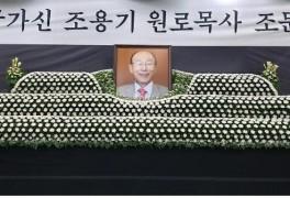 [펌]조용기 목사 사망 뉴스에 달린 독설들