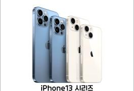 아이폰13 언팩 요약 및 사전예약 정보까지!