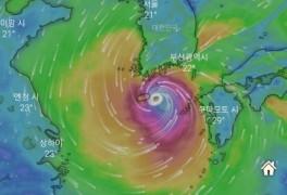 태풍 찬투 경로와 실시간 제주 서쪽 상황(금요일이 고비)