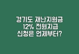 경기도 재난지원금 5차 제외 12% 신청은 언제부터