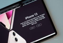 아이폰13 언팩 정리 및 사전예약 팁 (ft. 스펙, 가격, 디자인)