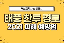 2021 태풍 찬투 경로 및 피해 예방법