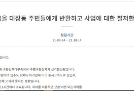 [성남일보] '이재명표' 대장동 게이트 국민청원 접수