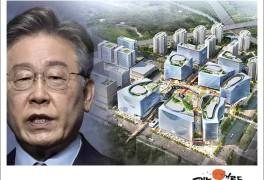 JTBC 뉴스룸 단독 보도. 이재명 화천대유 비리 더 커.