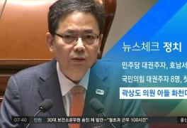 이재명... 조선일보의 사과 (곽상도 아들 7년 근무, 팩트체크 )