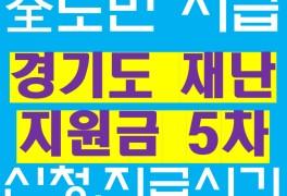 경기도 재난지원금 5차 대상:: 모든 도민 다 준다! 신청...