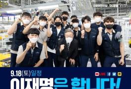 <열린캠프> 9/18 (토) 이재명 일정 안내