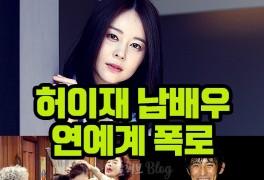 """허이재 오지호 심지호 송재희? 남배우 취재 """"평판 안좋아..."""