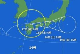 21년 태풍 14호 찬투 예상 경로 [9월 17일 20시 기준]