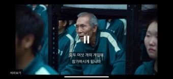 넷플릭스 드라마 <오징어 게임> 주관 감상평 그리고 유튜브 댓글로 본 해외 반응