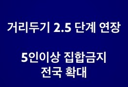 코로나 사회적 거리두기 2.5단계 연장 / 2.5수도권 2.5단계...