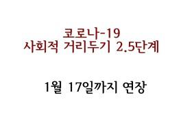 사회적 거리 두기 2.5단계~1월17일까지 연장