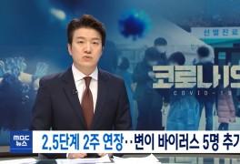 사회적거리두기 수도권 2.5단계 17일까지 2주 연장 5인 이상...